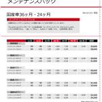 メンテナンスパック国産車24-36ヶ月