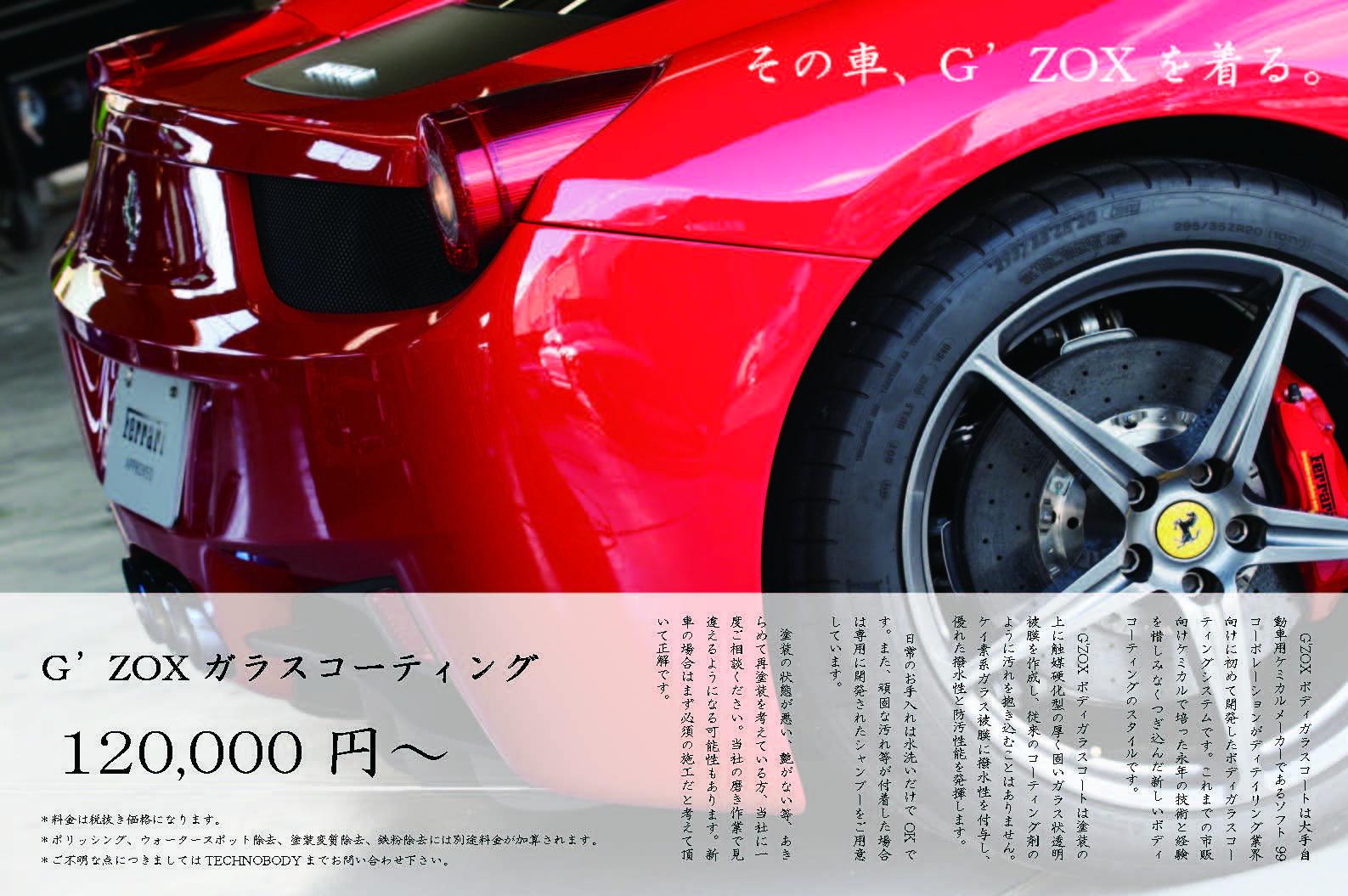 Ferrari13Fin_ページ_4Ferrari13Fin_ページ_4